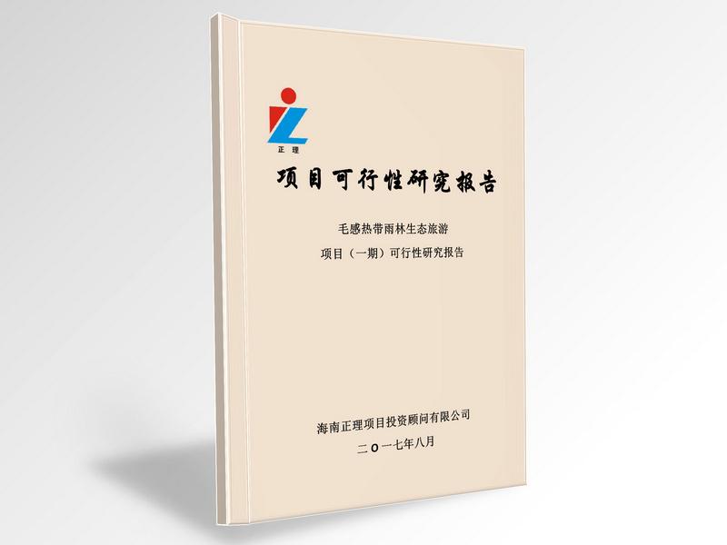 mao感热带yulinsheng态旅游xiangmu(一qi)ke行性研究报告