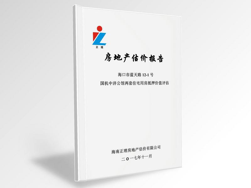 海口市蓝天路12-1号guo机中洋公馆两套住宅用房抵押价zhi评估