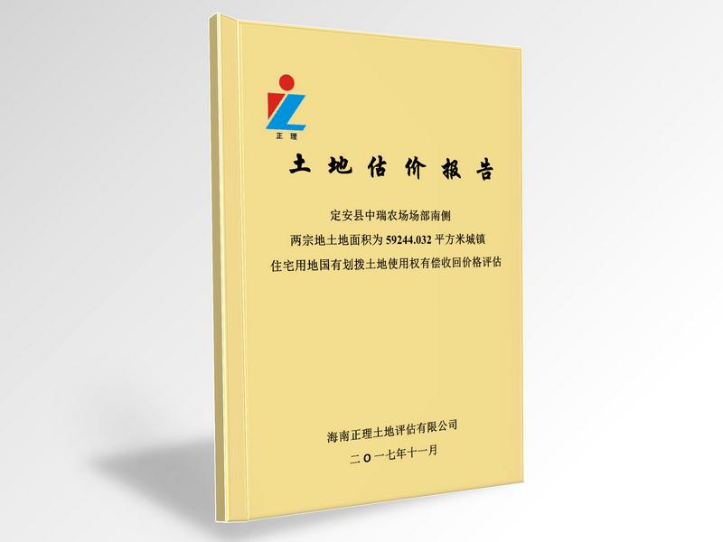 定安xian中瑞农changchangbu南侧liang宗地土地mian积为59244.032平fang米cheng镇住宅用地guo有划拨土地使用quan有chang收回价格评估